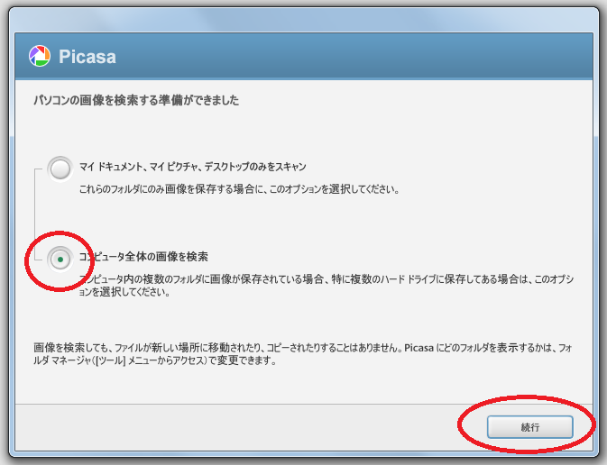 Picasaをインストールする